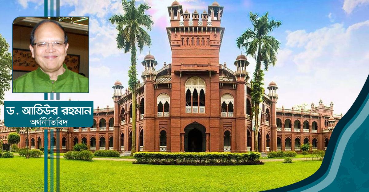 ঢাকা বিশ্ববিদ্যালয়: বাঙালির সচল অস্তিত্বের প্রতীক