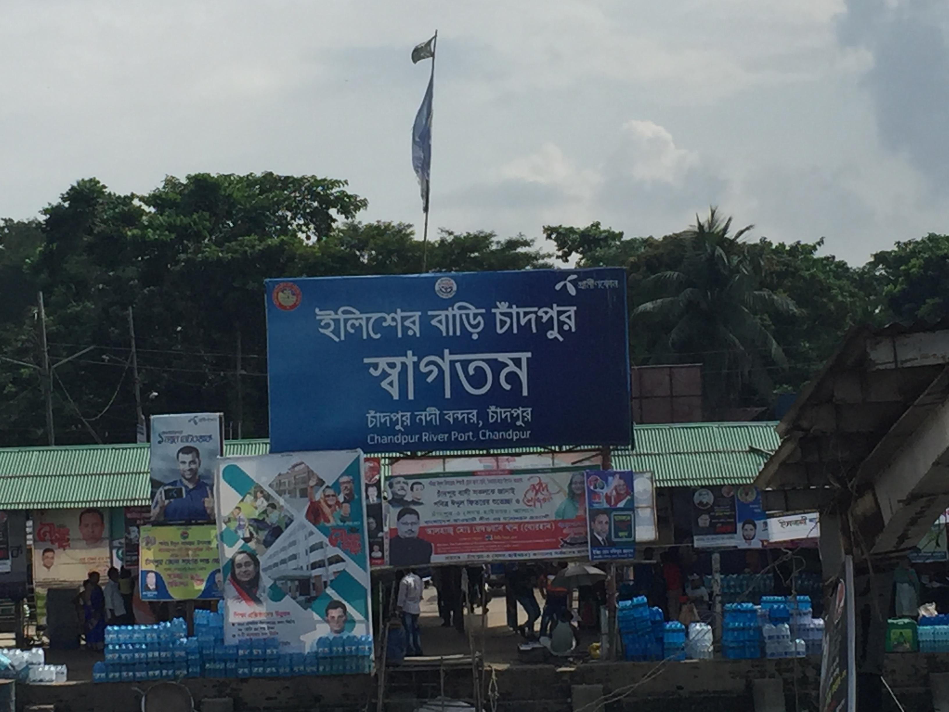 লকডাউন: চাঁদপুরে ৮১ যানবাহন জব্দ